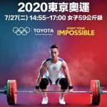 「舉重女神」郭婞淳邁進奧運金牌的艱辛歷程
