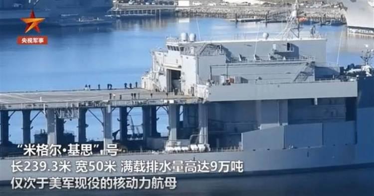陸專家:針對中國?美9萬噸移動基地部署日本,在高強度衝突中生存能力有限。
