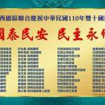 巴西僑區聯合慶祝中華民國110年雙十國慶賀刊