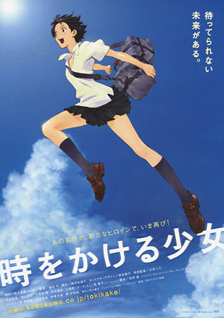 The Girl Who Leapt Through Time anime Japanese movie poster