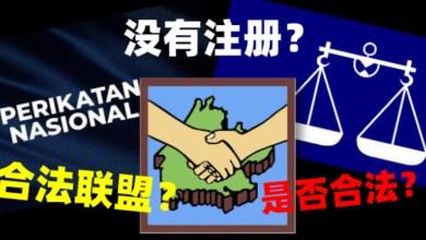 Photo of 宪法专家告诉你 元首有权委任最强联盟组政府