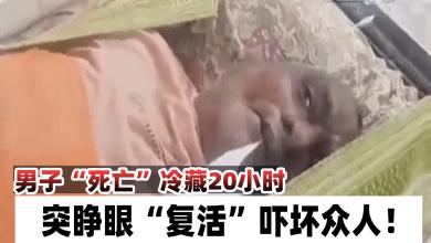 """Photo of 【视频慎入】""""死亡""""冷藏20小时 · 男子突睁眼""""复活""""咸鱼翻生~!"""