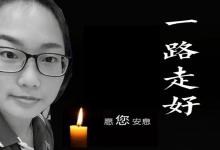 Photo of 【大马留台生遇害】筱玲今火化 父母拒见 凶徒双亲