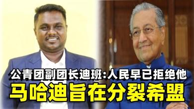 Photo of 公青团副团长迪班:人民早已拒绝他 马哈迪旨在分裂希盟