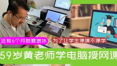Photo of 还有6个月就要退休 59岁黄老师用心良苦~学电脑授网课