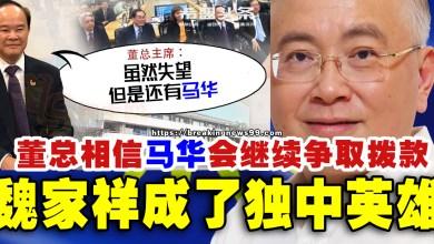 Photo of 董总相信马华会继续争取拨款 魏家祥成了独中英雄(内附视频)