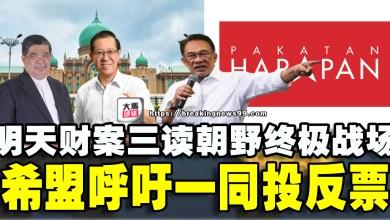 Photo of 明天财案三读终极战场 希盟呼吁朝野一同投反票
