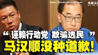 Photo of 倪可敏:马汉顺诬赖行动党一流 却没种道歉!