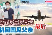 Photo of 新国任职高职青年 | 包机回国见父亲 | 最后一面
