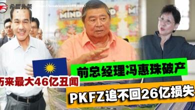Photo of [自贸区弊案] 前总经理冯惠珠破产 PKFZ 26亿 讨不回了