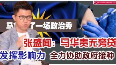 Photo of 张盛闻:马华发挥影响力 全力协助政府接种