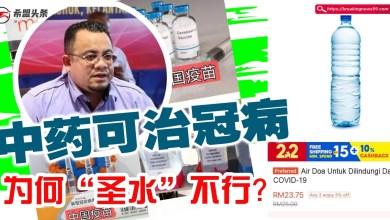 Photo of 圣水大师反驳网民:中药可医治冠病,为啥质疑我的圣水?