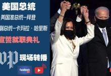 Photo of 【美国总统】拜登宣誓就职典礼 内附具体流程 (转播)