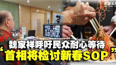 Photo of 魏家祥呼吁民众耐心等待 首相将检讨新春SOP