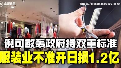 Photo of 倪可敏:服装业不准开,日损1.2亿令吉影响数十万人