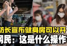 Photo of 防长宣布健身房可以开 网民:这是什么操作?