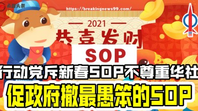 Photo of 行动党斥新春SOP不尊重华社 促政府撤最愚笨的SOP