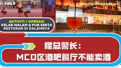 Photo of 隆总警长:MCO区酒吧餐厅不能卖酒 这让业者深感无奈