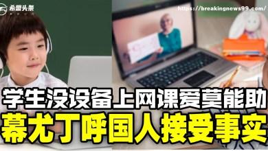 Photo of 政府无法全面提供学生上网课 幕尤丁要国人接受事实