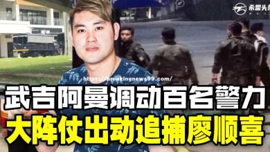 Photo of 武吉阿曼调动百名警力 大阵仗出动追捕廖顺喜