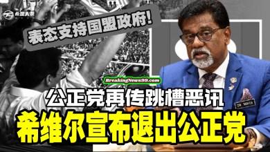 Photo of 公正党再传跳槽恶讯 希维尔宣布退党投靠幕尤丁