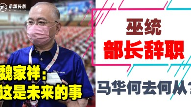 Photo of 巫统/国阵部长辞职 马华何去何从?魏家祥:现在还不是时候,要看集体决定。