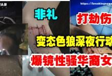 Photo of 变态色狼深夜行动 爆镜性骚华裔女子