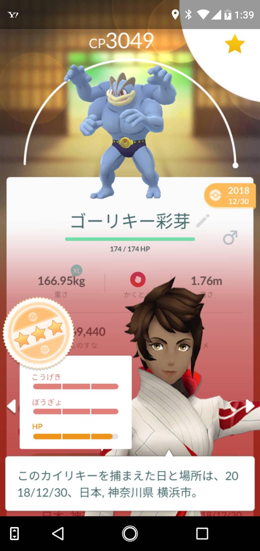 【ポケモンGO】カイリキーは強い!