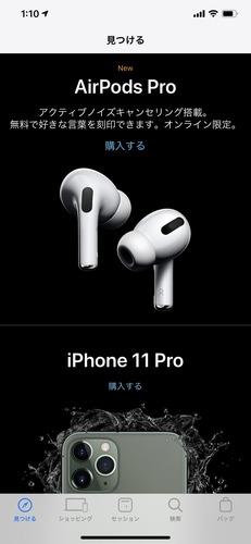 【Apple】 ノイズキャンセリング搭載 Air pods pro 27,800円!!