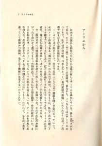 Hajime Kato autobiography intro