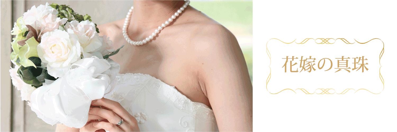 花嫁の真珠_バナー