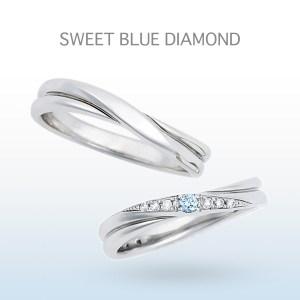 スウィートブルーダイアモンド,サムシングブルー,結婚指輪,ダイアモンド,誕生石,富士,沼津,御殿場,三島