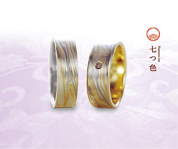 富士宮,富士,沼津,杢目金屋,静岡,結婚指輪,和,御殿場