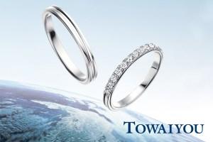 TOWAIYOU,トワイユ,ダイアモンド,ダブスタ,DOUBLE STANDARD CLOTHING,静岡,結婚指輪,婚約指輪,カサデヨコヤマ,富士,富士宮