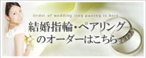 結婚指輪・ペアリングのオーダー