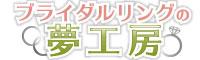 ブライダルリングの夢工房ロゴ