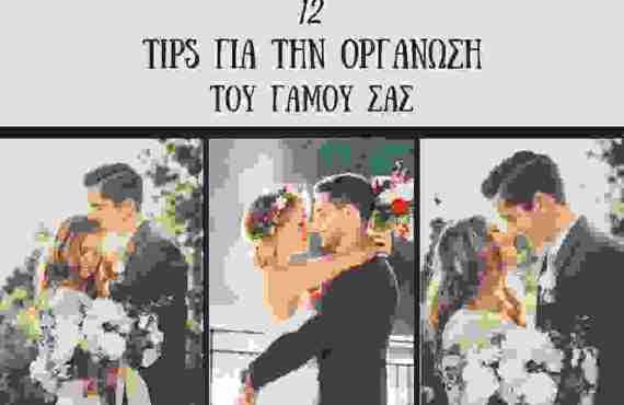 12 Tips για την Οργάνωση του Γάμου σας