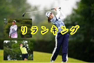 女子ゴルフツアー2021年第1回リランキング決定。
