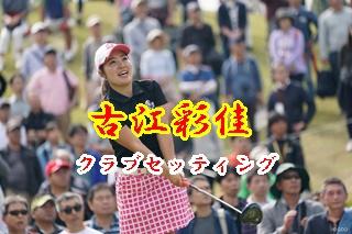 古江彩佳「プロ3勝目」のクラブセッティング2020。