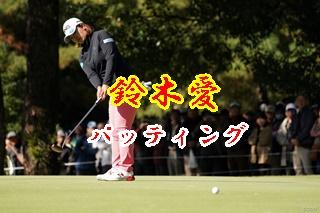 鈴木愛のパッティングとクラブ別スイングを徹底分析。