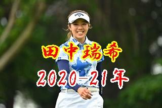 かわいい田中瑞希のゴルフ、2020年開幕戦で早くも王手!
