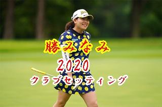 """勝みなみ""""感覚重視""""のクラブセッティング2020。"""