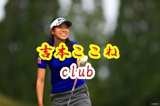 吉本ここねのゴルフとクラブセッティング