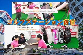 「ゴルフステーション新宿」は女性初心者のゴルフスクール。