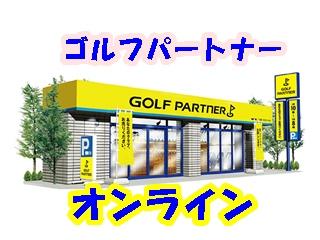 初心者はオンライン店舗の「ゴルフパートナー」で中古クラブを探そう。