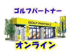 ゴルフパートナーのオンラインショップは良質な中古クラブの宝庫。