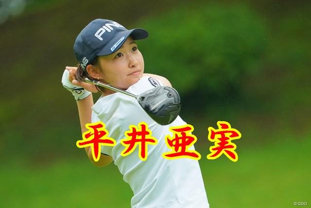 かわいい女子プロゴルファー平井亜実。プロテストは5度目の挑戦で2020年合格。