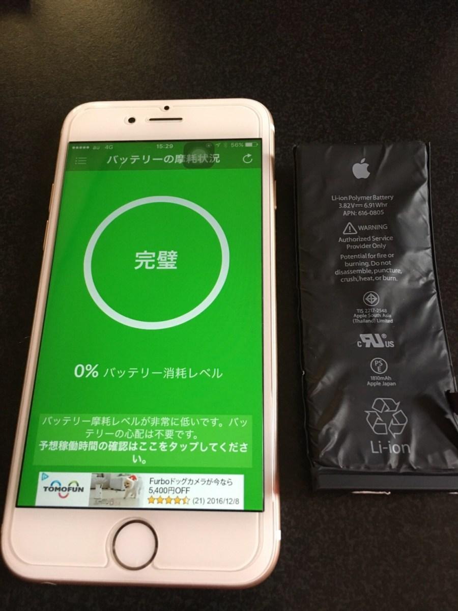 iPhone6のバッテリーを自分で交換する方法
