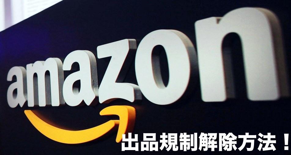 Amazonが出品制限を強化!解除方法とブランド一覧