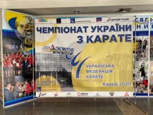 Чемпионат Украины По карате 2020 ОФ Бриг